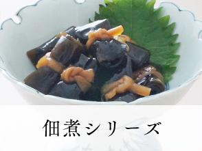 佃煮シリーズ