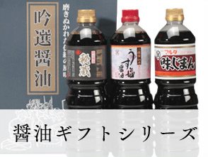 醤油ギフトシリーズ