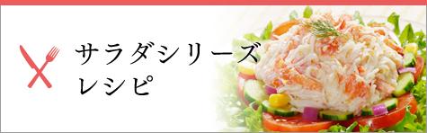 サラダシリーズ
