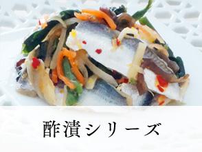 酢漬シリーズ