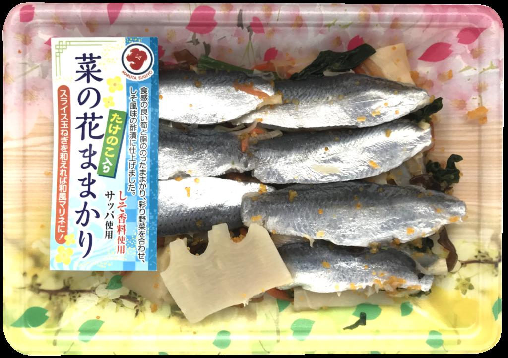 【春限定商品】菜の花ままかり~たけのこ入り~