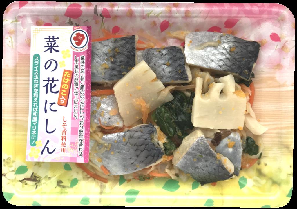 【春限定商品】菜の花にしん~たけのこ入り~