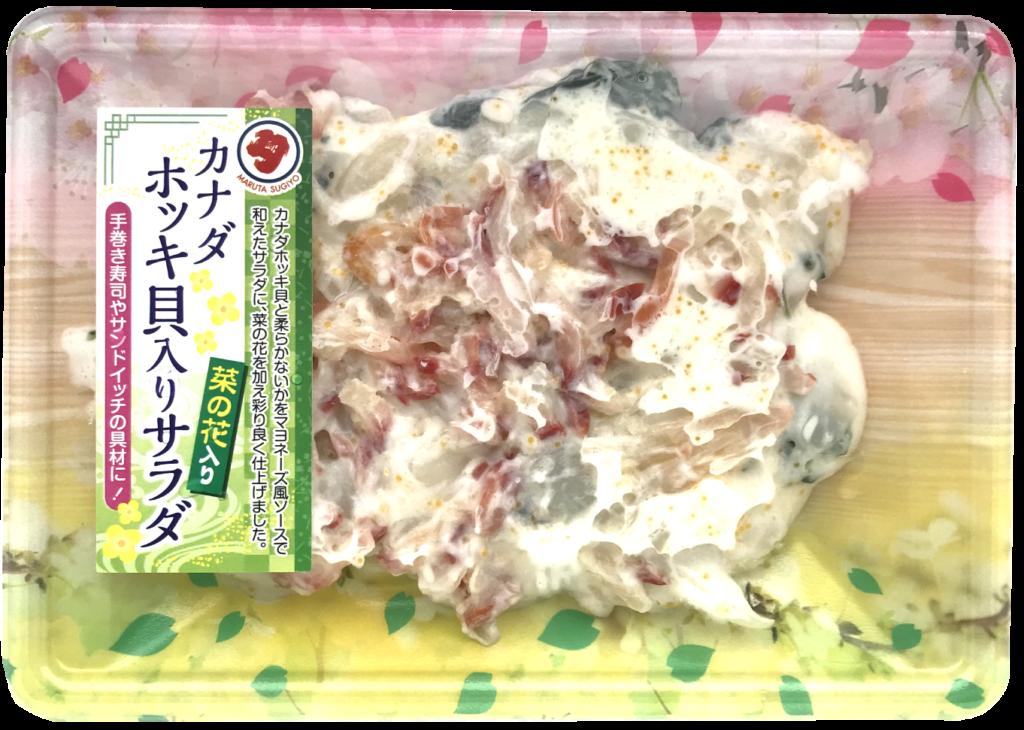 【春限定商品】カナダホッキ貝入りサラダ~菜の花入り~