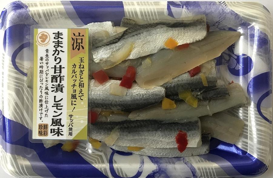 【夏限定商品】ままかり甘酢漬レモン風味