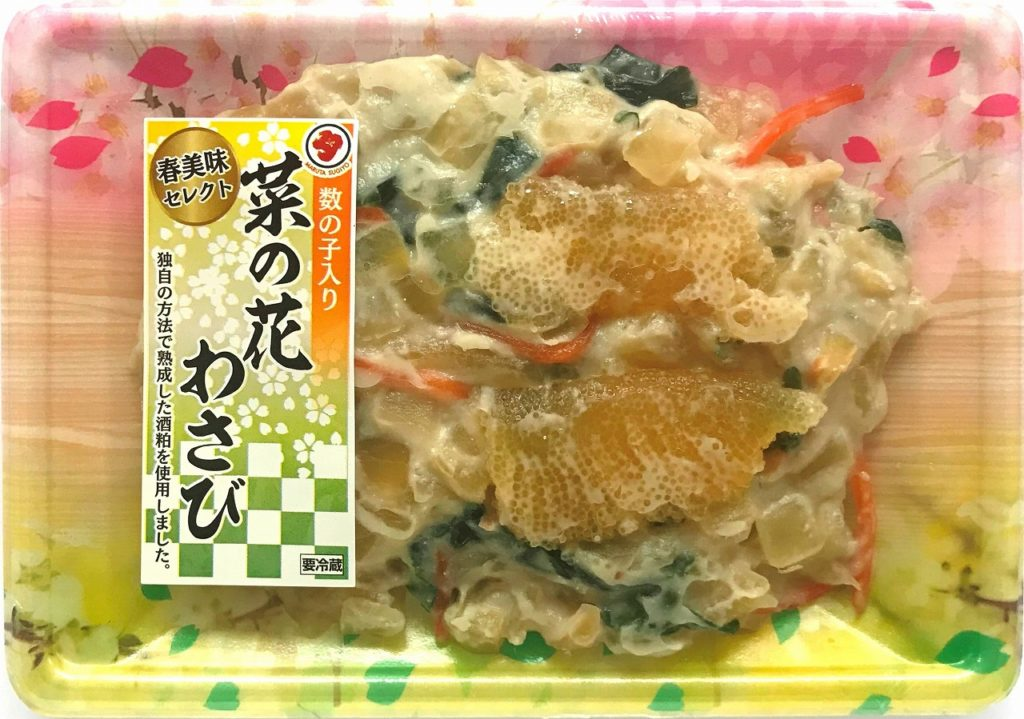 【春限定トレー】菜の花わさび