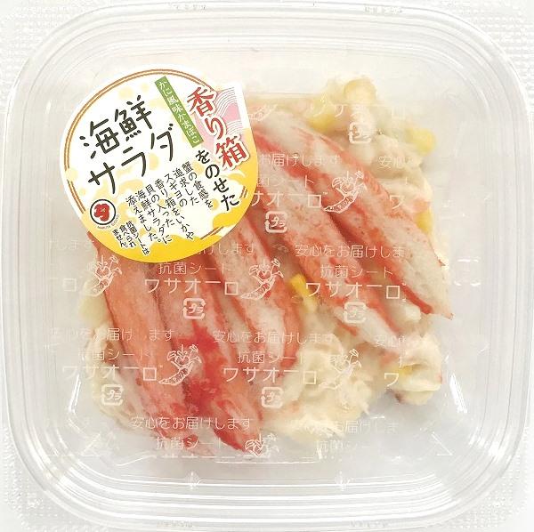 香り箱をのせた海鮮サラダ