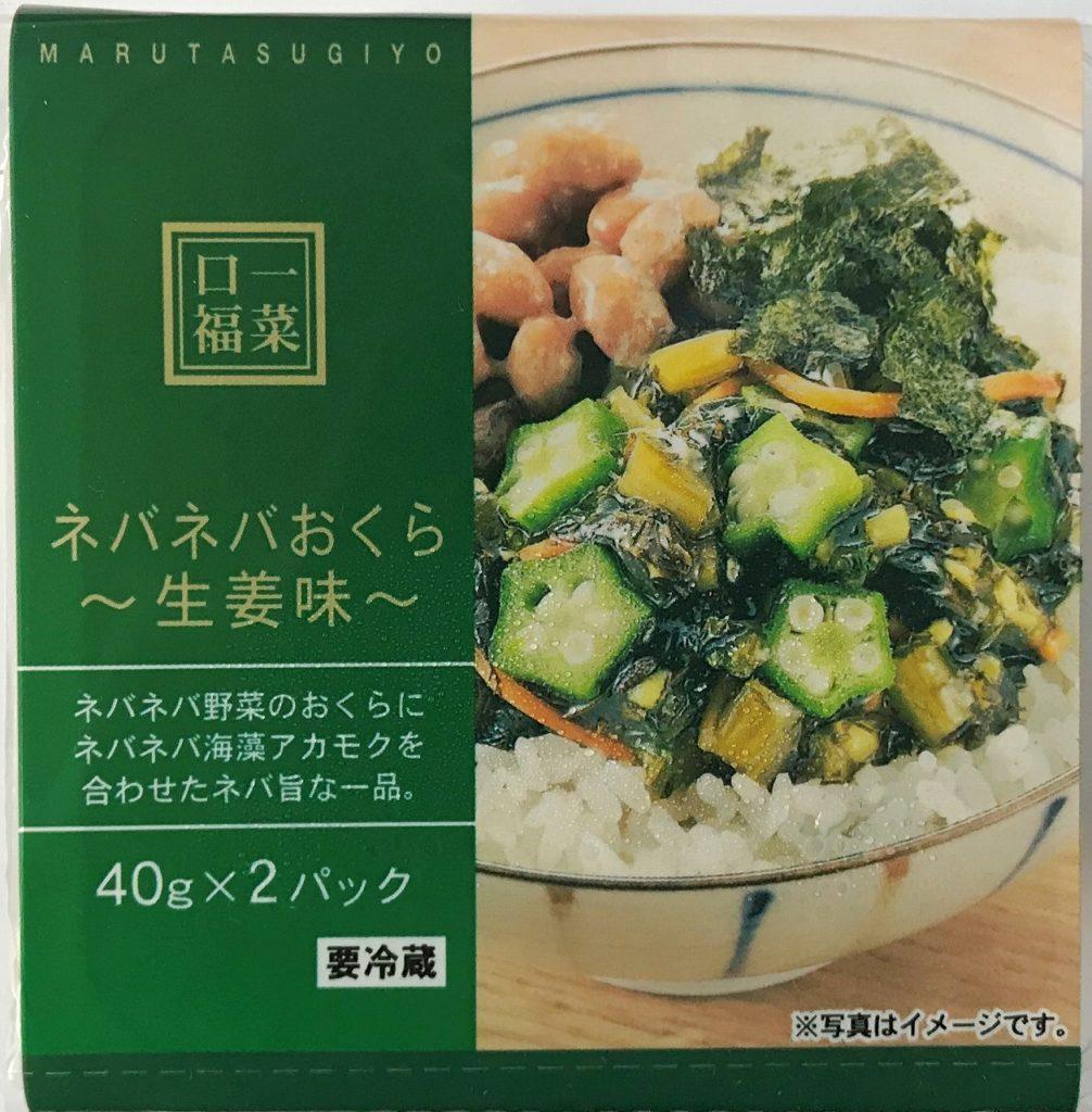 ネバネバおくら ~生姜味~